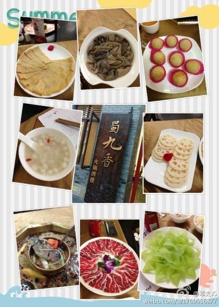 蜀九香老火锅
