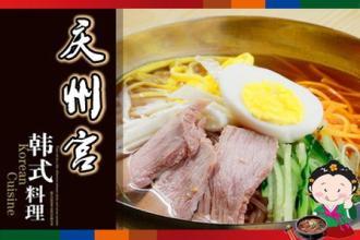 庆州馆韩国料理