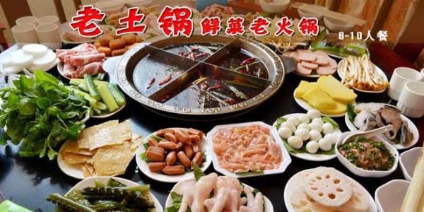 幺二三鲜菜老火锅