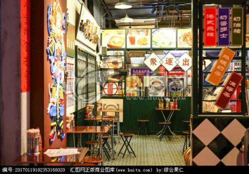 多喜港式茶餐厅