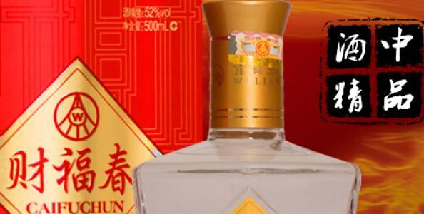 财福春白酒