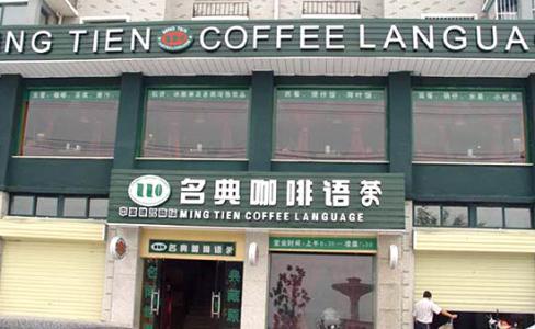 茶语小镇饮茶店