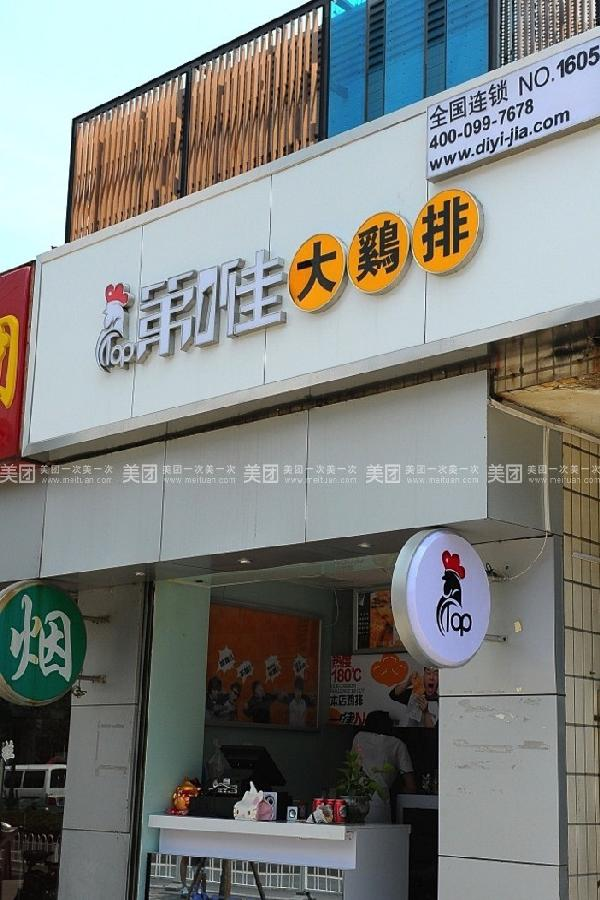 市中心开炸鸡店,河南第一佳大鸡排加盟费多少