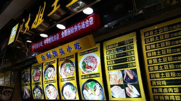 户大姐土豆粉加盟店潮流的餐饮营销模式