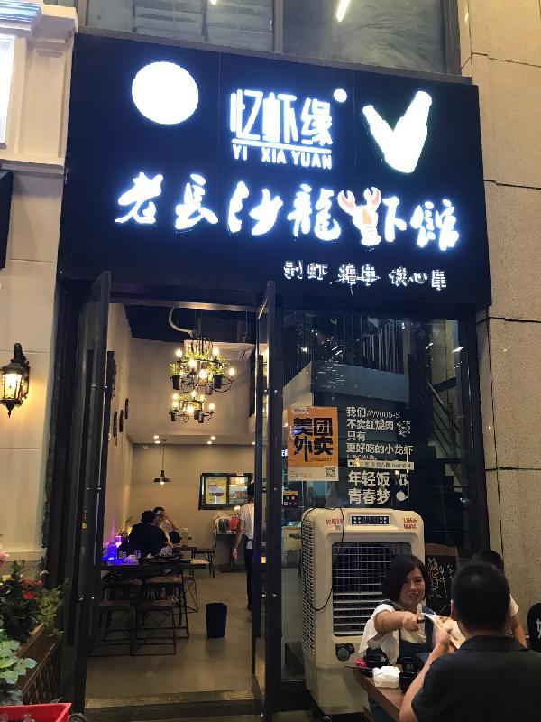 忆虾缘老长沙龙虾馆加盟前景怎么样?