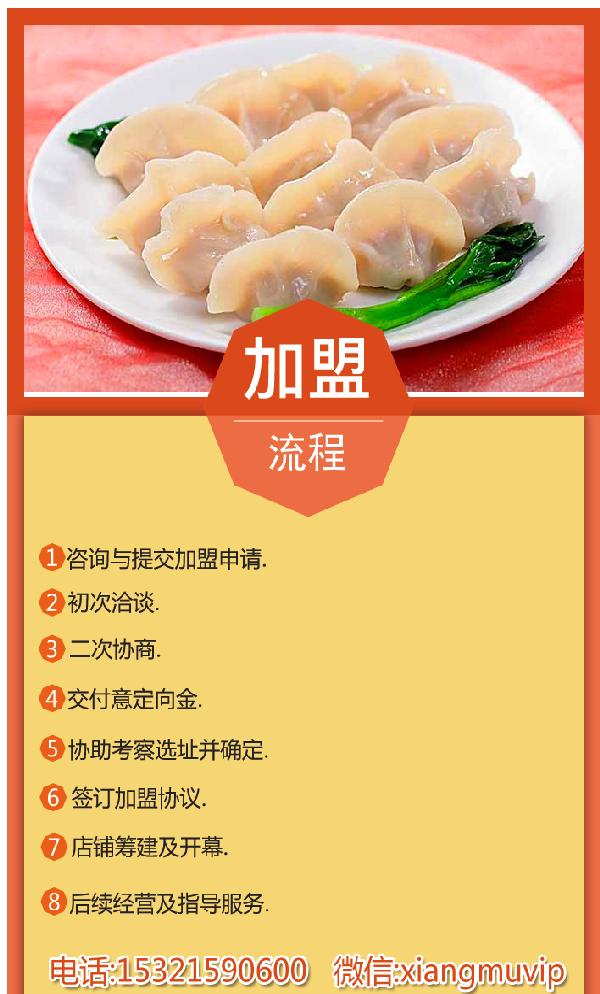 喜家德水饺加盟优势众多