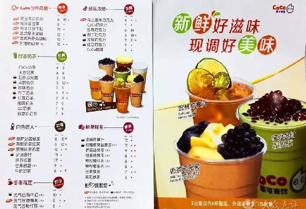 Coco奶茶加盟费是多少?有什么加盟优势?